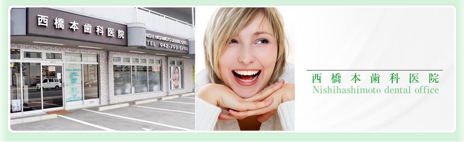 歯科 橋本 大東市の歯科・歯医者なら、医療法人 橋本歯科クリニック